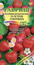 Клубника ОСТРОВ СОКРОВИЩ  F1 смесь