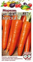 Морковь ОРАНЖЕВЫЙ МУСКАТ гранулы 300шт