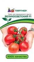 Томат ВЕЛИКОСВЕТСКИЙ F1