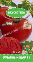 Томат РУМЯНЫЙ ШАР F1 (вкуснотека)