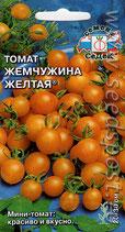 Томат Жемчужина оранжевая