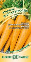 Семена Морковь ЗОЛОТАЯ КОРОЛЕВА