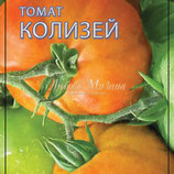 Томат КОЛИЗЕЙ F1