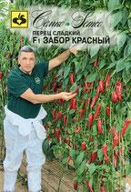 Перец ЗАБОР КРАСНЫЙ F1