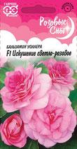 Бальзамин УОЛЛЕРА ИСКУШЕНИЕ светло-розовое