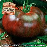 Томат ЧЕРНЫЙ БАРОН