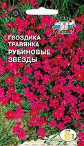 Гвоздика травянка РУБИНОВЫЕ ЗВЕЗДЫ