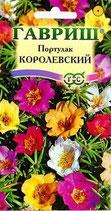 Портулак КОРОЛЕВСКИЙ