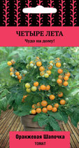 Томат ШАПОЧКА ОРАНЖЕВАЯ