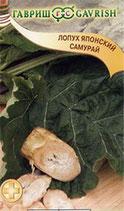 Лопух овощной японский САМУРАЙ ( гобо)