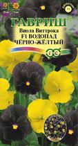 Виола ампельная Водопад Черно-желтый f1