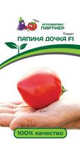Томат ПАПИНА ДОЧКА F1