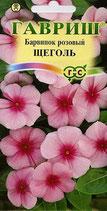 Барвинок розовый (Катарантус) Щеголь