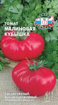 Томат МАЛИНОВАЯ КУБЫШКА