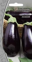 Баклажан АЛЬБАТРОС