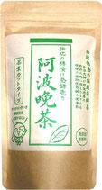 商品名:伝統樽漬け発酵茶 阿波晩茶 茶葉50g