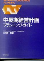 中長期経営計画プランニング・ガイド