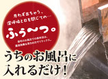 檜浴(ひのきの入浴剤)