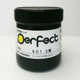 【活版インキ「Perfect」特殊インキ 蛍光メジューム (300g)  】