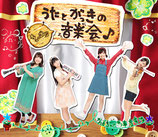 1st CD 【うたとがっきのちいさな音楽会♪】