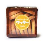 クッキー(プレーン〜柑橘風味〜)