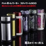 トップ&ゴー  ペットボトルクーラー ステイクール500