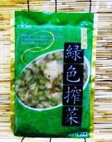 三幸 緑色ザーサイスライス 500g (冷凍)
