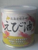 北海道積丹岬・えび油 150g