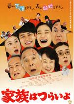 松竹映画「家族はつらいよ」