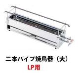新品 二本パイプ焼鳥器(大) LP用 / 業務用焼台