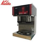 カリタ コンピューターコーヒーマシン HG-125  単相200V 水道直結型  / 業務用 コーヒーメーカー