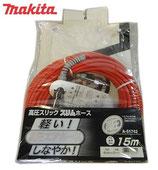マキタ 高圧スリックスリムホース 15m 8×4mm A-51742 / エアホース