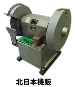 北日本機販 裏押研磨機 / 両頭グラインダー 刃物研磨