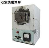 シロタの七宝電気炉 七宝焼電気炉 C  100V 0.6KW 最高温度1000℃ / 小型電気炉 窯 歯科技工 彫金