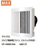 未使用 MAX マックス パイプ用排気ファン ON/OFFスイッチ付 VF-H08E3SA 1箱6台入り / 換気扇