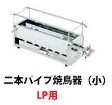 新品 二本パイプ焼鳥器(小) LP用 / 業務用焼台