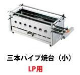 新品 三本パイプ焼台(小) LP用 / 業務用焼鳥器