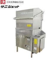 日本洗浄機 サニジェット 業務用食器洗浄機 SD83GA LPガス 三相200V 60Hz用  2009年製