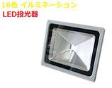 16色イルミネーション LED投光器 A42RGB50  リモコン付  50W / スポットライト ステージ照明