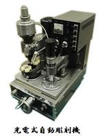 内外精機工業 光電式自動彫刻機 N80 現状品 / 印鑑機械彫り カッター 工作機械