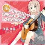 俺のクラシックギターがアニソンを奏でたくてしょうがないらしい。