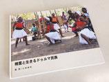「精霊と生きるドゥルマ民族」フォトブック、センゲーニャ 東アフリカの伝統音楽 Vol.1 ドゥルマ、ディゴ、ラバイCD