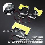 面発光ルームランプセット JF1/2系N BOX用