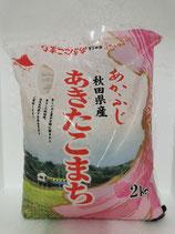 Akitakomachi Sushi-Rundkornreis AKAFUJI