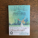 共同の創造 アナスタシアシリーズ  4巻(改訂版)