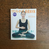 マタニティ・ヨーガ 安産BOOK  DVD付