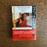 新版 チベットわが祖国  ダライ・ラマ自叙伝