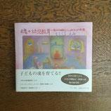 魂の幼児教育 ~私の体験したシュタイナー幼稚園~