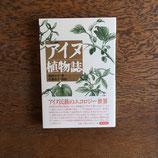 アイヌ植物誌
