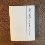 日本の上古代文明とカタカムナウタヒ(第一巻)